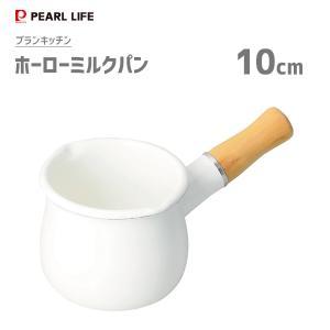 ミルクパン 10cm ホーロー パール金属 ブランキッチン HB-3676 / 片手鍋 ホワイト 白...