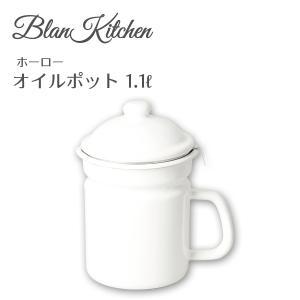 ▽お品物のご紹介▽  爽やかで清潔感のあるホワイトカラーのキッチングッズ☆  ●真っ白なホーローに天...