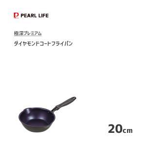 フライパン 20cm ガス火専用 パール金属 極深プレミアム ダイヤモンドコート HB-4724 /...