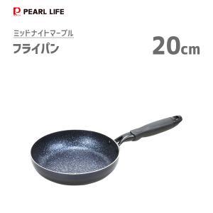 フライパン 20cm IH対応 パール金属 ミッドナイトマーブル HB-5108 / ふっ素加工 マ...