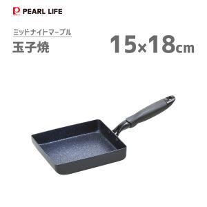 玉子焼 15×18cm IH対応 パール金属 ミッドナイトマーブル HB-5115 / ふっ素加工 ...