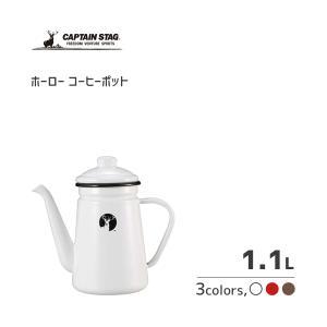 コーヒーポット ホーロー キャプテンスタッグ /やかん レッド ホワイト ブラウン アウトドア  C...