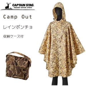 レインポンチョ 収納ケース付 キャンプアウト カモフラージュ キャプテンスタッグ UX-2550 / カッパ 雨具 迷彩柄 イエロー アウトドア用品 CAPTAIN STAG /|yacom-tokyo