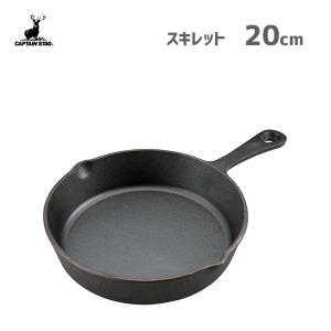 スキレット 20cm キャプテンスタッグ UG-3028 / フライパン 鋳鉄 黒 ブラック オーブ...