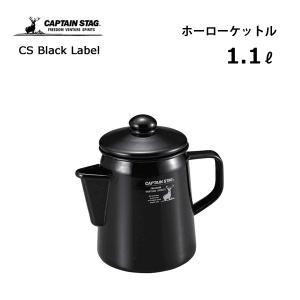 ケットル 1.1L ホーロー キャプテンスタッグ CSブラックラベル UH-522 / ケトル やか...