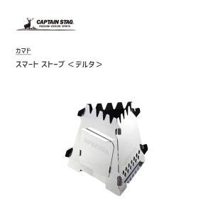 スマート ストーブ キャプテンスタッグ カマド デルタ UG-46 / 焚き火台 ステンレス製 収納...