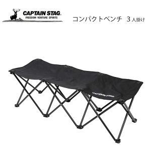 ▽商品の説明  座りやすい奥行きのある座面サイズの3人掛けベンチです。  ●広げるだけの簡単組立て。...