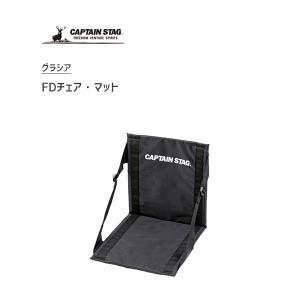 FD チェア マット キャプテンスタッグ グラシア UB-3054 / ザブトン 椅子 2way 折...