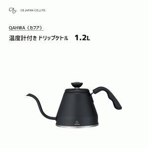ドリップケトル 1.2L 温度計付き CBジャパン カフア / QAHWA ケトル やかん ケトル ...