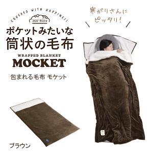 毛布 ブラウン CBジャパン 包まれる毛布 モケット tutum / 無地 筒状 ポケット シープ調ボア/|yacom-tokyo