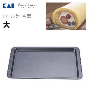ロールケーキ型 大 ふっ素加工 貝印 DL6130 / 専用設計 お菓子作り ケーキ型 ロールケーキ...
