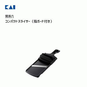 コンパクトスライサー (指ガード付き) 貝印 関孫六 DH3350 / 日本製 黒 ブラック 千切り...