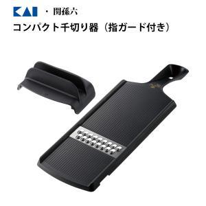 コンパクト千切り器 (指ガード付き) 貝印 関孫六 DH3351 / 日本製 黒 ブラック 千切り ...