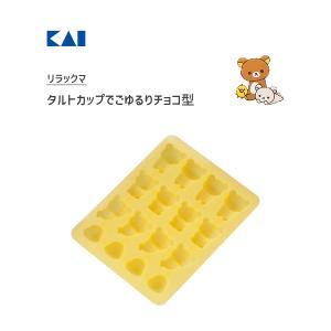貝印 タルトカップでごゆるりチョコ型 リラックマ DN0205  / Rilakkuma お菓子作り 製菓用品 チョコレートモールド /
