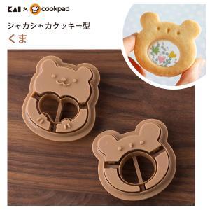 貝印 アレンジが楽しい シャカシャカクッキー型 (くま) DL8077  / 日本製 お菓子作り 製菓用品 クッキー型 ステンドグラスクッキー /