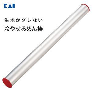 めん棒 のし棒 アルミ製 冷やせる 貝印 DL6391 / 日本製 洗いやすい ダレない お菓子作り...