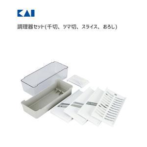 貝印 KaiHouse Select 調理器セット ( 千切 ツマ切 スライス おろし ) DH7076  / 日本製 スライサーおろし器 指ガード付 コンパクト収納 /