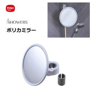 ポリカミラー ダイヤコーポレーション シャワーズ / 日本製 鏡 ミラー 浴室ミラー バス用品 割れにくい くもり止め加工 /|yacom-tokyo