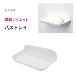 バストレイ 磁着 マグネット 東和産業 / 浴室用品 バス収納 ホワイト 白 石鹸置き せっけん置き...