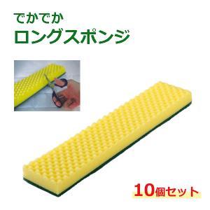 でかでかロングスポンジ 10個セット ボンスター S-402 / スポンジ 研磨材付き 不織布 掃除用具 台所用品 洗浄用品 /|yacom-tokyo