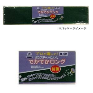 でかでかロングスポンジ ボンスター S-402 / スポンジ 研磨材付き 不織布 掃除用具 台所用品 洗浄用品 /|yacom-tokyo|03