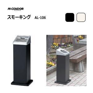 スモーキング LA-106 山崎産業 YS-34L-ID / 日本製 灰皿 屋内 屋外 喫煙台 スモーキングスタンド 黒 ブラック アイボリー 環境配慮商品 異物投入防止 /|yacom-tokyo