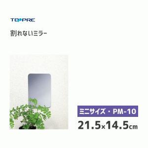 割れないミラー 21.5×14.5cm 東プレ PM-10 / 日本製 鏡 貼る鏡 プラスチック鏡 ミラー ハードコート加工 軽量 インテリア /|yacom-tokyo