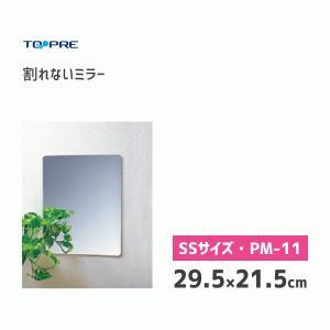 割れないミラー 29.5×21.5cm 東プレ PM-11 / 日本製 鏡 貼る鏡 プラスチック鏡 ミラー ハードコート加工 軽量 インテリア /|yacom-tokyo