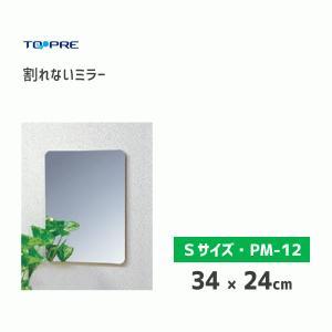 割れないミラー 34×24cm 東プレ PM-12 / 日本製 鏡 貼る鏡 プラスチック鏡 ミラー ハードコート加工 軽量 インテリア /|yacom-tokyo