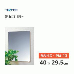 割れないミラー 40×29.5cm 東プレ PM-13 / 日本製 鏡 貼る鏡 プラスチック鏡 ミラー ハードコート加工 軽量 インテリア /|yacom-tokyo