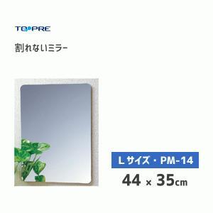 割れないミラー 44×35cm 東プレ PM-14 / 日本製 鏡 貼る鏡 プラスチック鏡 ミラー ハードコート加工 軽量 インテリア /|yacom-tokyo