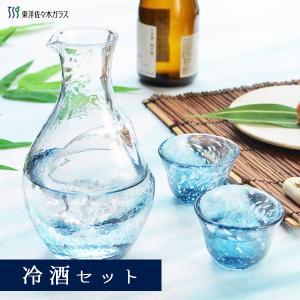 冷酒セット 3点セット ( 杯 ・ 徳利 ) 東洋佐々木ガラス G604-M70 / 日本製 氷ポケ...