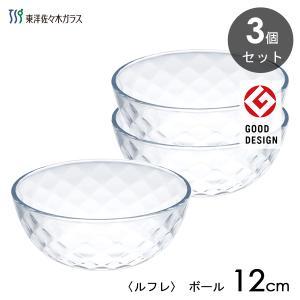 ボール 12cm 3個セット 東洋佐々木ガラス ルフレ P-50323-JAN / 日本製 ダイヤ柄...