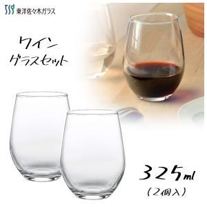 ワイングラスセット 325ml 東洋佐々木ガラス G101-T270 / 日本製 2個入 食洗機対応 ギフト 贈り物 コップ ガラス グラス 業務用 プロユース 家庭用 パーティー|yacom-tokyo
