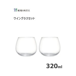 ワイングラスセット 320ml 東洋佐々木ガラス G101-T271 / 日本製 2個入 食洗機対応 ギフト 贈り物 コップ ガラス グラス 業務用 プロユース 家庭用 パーティー|yacom-tokyo