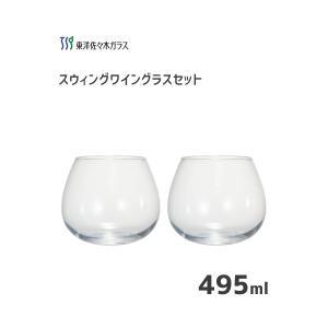 ワイングラスセット 495ml 東洋佐々木ガラス G101-T272 / 日本製 2個入 食洗機対応 ギフト 贈り物 コップ ガラス グラス 業務用 プロユース 家庭用 パーティー|yacom-tokyo