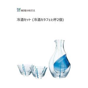 冷酒セット 3点セット ( 杯 ・ 徳利 ) 東洋佐々木ガラス G538-M66 / 日本製 氷ポケ...