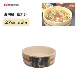 寿司桶 27cm 約3合 蓋無し 立花容器 / 日本製 白木 ちらし寿司 飯台 おひつ / yacom-tokyo