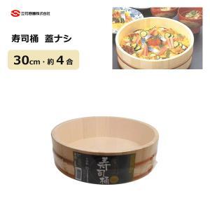 寿司桶 30cm 約4合 蓋無し 立花容器 / 日本製 白木 ちらし寿司 飯台 おひつ /