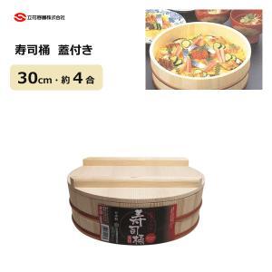寿司桶 30cm 蓋付き 約4合 立花容器 / 日本製 白木 ちらし寿司 飯台 おひつ / yacom-tokyo