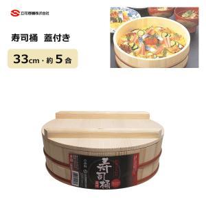 寿司桶 33cm 蓋付き 約5合 立花容器 / 日本製 白木 ちらし寿司 飯台 おひつ /