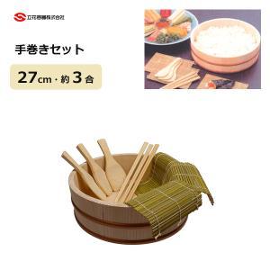 手巻きセット 27cm 3人用 立花容器 / 日本製 寿司桶 手巻き寿司 巻きす 竹菜箸 しゃもじ 寿司桶 飯台 / yacom-tokyo