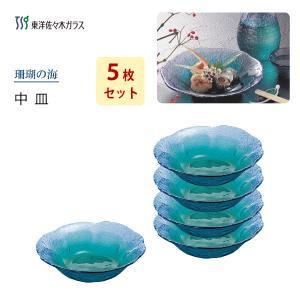 中皿 5枚セット 東洋佐々木ガラス 珊瑚の海 WA3308 / 日本製 食器 ガラス お皿 ブルー ...
