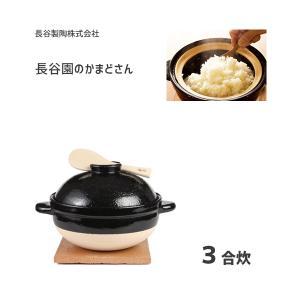 ごはん鍋 3合炊き 長谷園 かまどさん 伊賀焼 CT-01 / 日本製 直火専用 炊飯土鍋 土鍋 し...