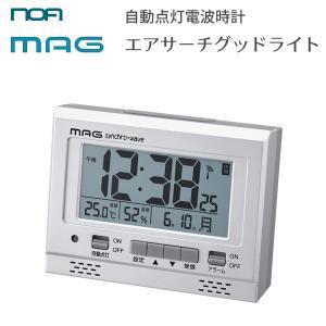電波時計 自動点灯 ノア精密 マグ エアサーチ グッドライト T-694 SM-Z / シルバー 置時計 アラーム スヌーズ ライト 温度表示 湿度表示 カレンダー MAG /|yacom-tokyo