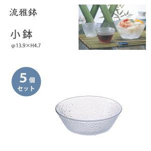 ▽商品の説明  ナチュラルテイストで使いやすいシンプルなガラス小鉢です☆  暑い夏のおもてなしに最適...