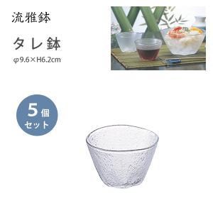 ▽商品の説明  ナチュラルテイストで使いやすいシンプルなガラスタレ鉢です☆  暑い夏のおもてなしに最...