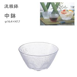 ▽商品の説明  ナチュラルテイストで使いやすいシンプルなガラス中鉢です☆  暑い夏のおもてなしに最適...