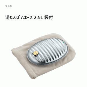 マルカ 湯たんぽA(エース)2.5L袋付  /日本製/IH対応/湯たんぽ/袋付/ポチ暖房/|yacom-tokyo