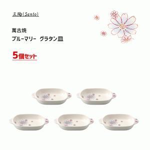 グラタン皿 5個セット 三陶 萬古焼 ブルーマリー 14619 / 日本製 花柄 オーブン対応 食器...
